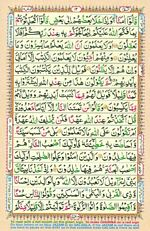 Learn Quran with Tajweed Juz 01 Page 12
