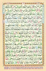 Learn Quran with Tajweed Juz 01 Page 19