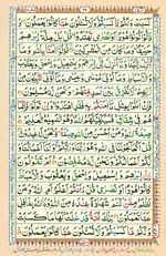 Learn Quran with Tajweed Juz 01 Page 20