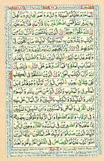 Online Colored Quran Juz 02 Page 25