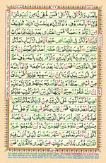 Online Colored Quran Juz 02 Page 26
