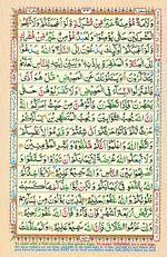 Online Colored Quran Juz 02 Page 33