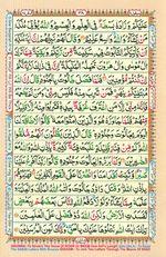 Online Colored Quran Juz 02 Page 38