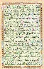 Learn Quran with Tajweed Juz 03 Page 39