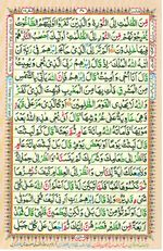 Learn Quran with Tajweed Juz 03 Page 40