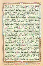 Learn Quran with Tajweed Juz 03 Page 41