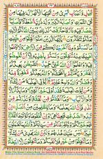 Learn Quran with Tajweed Juz 03 Page 42