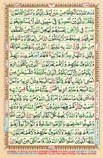 Learn Quran with Tajweed Juz 03 Page 43