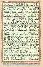 Learn Quran with Tajweed Juz 03 Page 44