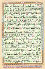Learn Quran with Tajweed Juz 03 Page 45