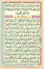 Learn Quran with Tajweed Juz 03 Page 46