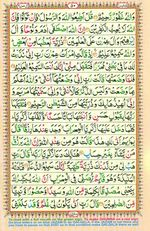 Learn Quran with Tajweed Juz 03 Page 50