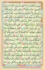Learn Quran with Tajweed Juz 03 Page 54