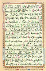 Learn Quran with Tajweed Juz 04 Page 57