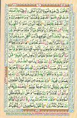 Learn Quran with Tajweed Juz 04 Page 60