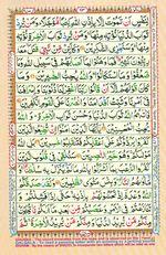 Learn Quran with Tajweed Juz 04 Page 63