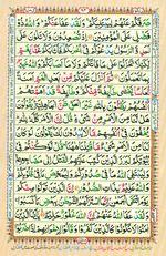 Learn Quran with Tajweed Juz 04 Page 64