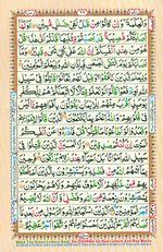 Learn Quran with Tajweed Juz 04 Page 66