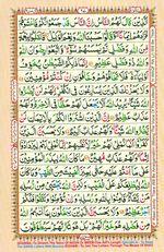 Learn Quran with Tajweed Juz 04 Page 67