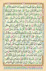 Learn Quran with Tajweed Juz 04 Page 68