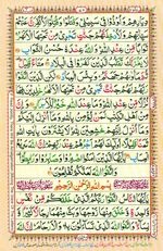 Learn Quran with Tajweed Juz 04 Page 70