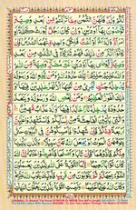 Learn Quran with Tajweed Juz 04 Page 73