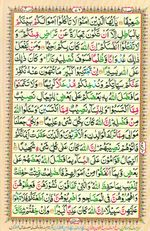 Learn Quran with Tajweed Juz 05 Page 76