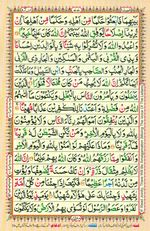 Learn Quran with Tajweed Juz 05 Page 77