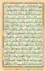 Learn Quran with Tajweed Juz 05 Page 77