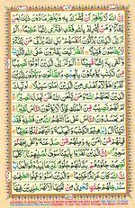 Learn Quran with Tajweed Juz 05 Page 79