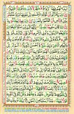 Learn Quran with Tajweed Juz 05 Page 80