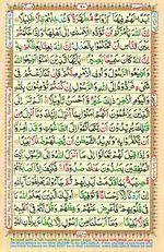 Learn Quran with Tajweed Juz 05 Page 80