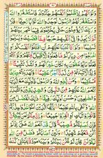 Learn Quran with Tajweed Juz 05 Page 81