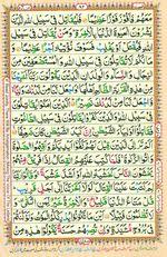Learn Quran with Tajweed Juz 05 Page 82