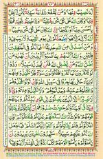 Learn Quran with Tajweed Juz 05 Page 84