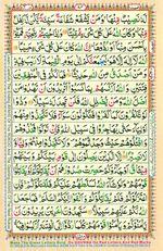Learn Quran with Tajweed Juz 05 Page 84