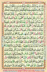 Learn Quran with Tajweed Juz 05 Page 85
