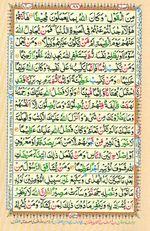 Learn Quran with Tajweed Juz 05 Page 88