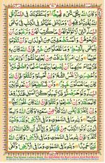 Learn Quran with Tajweed Juz 05 Page 90