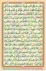 Learn Quran with Tajweed Juz 05 Page 90