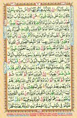 Learn Quran with Tajweed Juz 05 Page 91