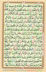 Learn Quran with Tajweed Juz 05 Page 92