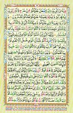 Learn Quran with Tajweed Juz 06 Page 99