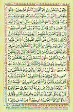 Learn Quran with Tajweed Juz 06 Page 102