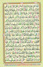 Learn Quran with Tajweed Juz 06 Page 103