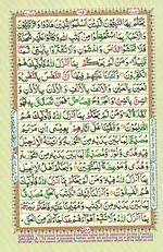 Learn Quran with Tajweed Juz 06 Page 105