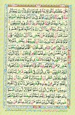 Learn Quran with Tajweed Juz 06 Page 106