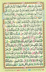 Learn Quran with Tajweed Juz 06 Page 107