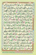 Learn Quran with Tajweed Juz 06 Page 108
