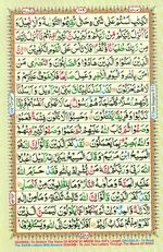 Learn Quran with Tajweed Juz 06 Page 109